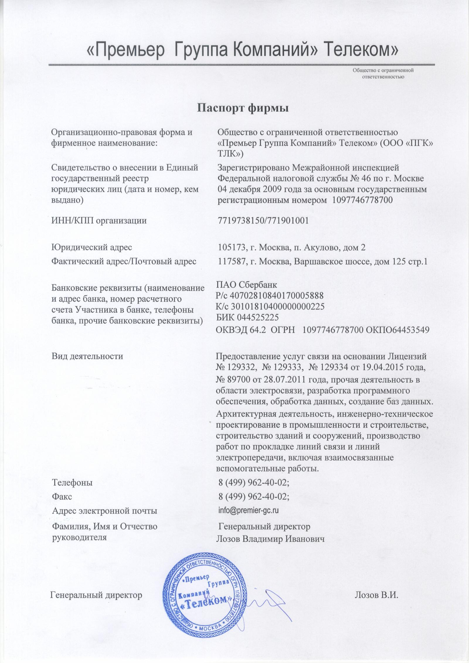 Пао сбербанк россии москва юридический адрес